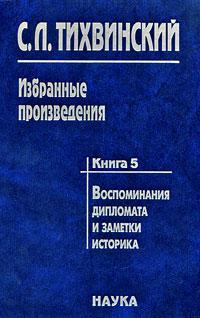 Источник: Тихвинский С. Л., С. Л. Тихвинский. Избранные произведения. В 5 книгах. Книга 5. Воспоминания дипломата и заметки историка