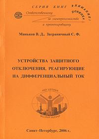 Обложка книги Устройства защитного отключения, реагирующие на дифференциальный ток