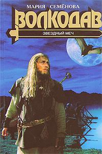 Обложка книги Волкодав. Звездный меч