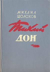 Тихий Дон. В двух томах. Том 1