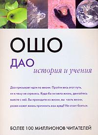 Free Дао. История и учения download Ошо