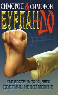 Скачать Бурлан-до, или Как достичь того, чего достичь невозможно бесплатно Симорон & Симорон