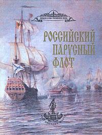 Российский парусный флот. В двух томах. Том 2