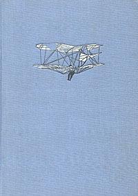 Источник: Gerhard Wissmann, Geschichte der Luftfahrt von Ikarus bis zur Gegenwart