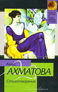 Обложка книги Анна Ахматова. Стихотворения