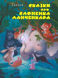 Обложка книги Сказки про слоненка Ланченкара