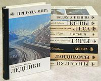 Источник: Природа мира (комплект из 10 книг)