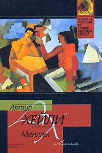 Обложка книги Менялы