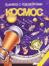 Обложка книги Космос. Книжка с наклейками