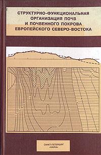Обложка книги Структурно-функциональная организация почв и почвенного покрова европейского Северо-Востока