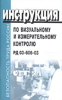 Обложка книги Инструкция по визуальному и измерительному контролю. РД 03-606-03