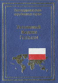 Уголовный кодекс Польши
