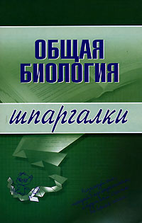 Обложка книги Общая биология