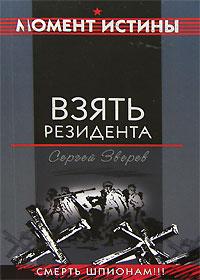 Обложка книги Взять резидента