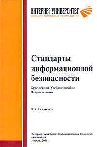 Скачать Стандарты информационной безопасности бесплатно В. А. Галатенко