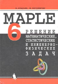 Обложка книги MAPLE 6: Решение математических, статистических, инженерно-физических задач + CD-ROM