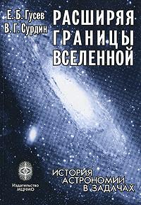 Обложка книги Расширяя границы Вселенной. История астрономии в задачах