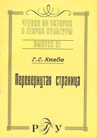 Обложка книги Перевернутая страница. Вып.31