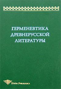 Источник: Герменевтика древнерусской литературы. Сборник 12