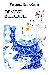 Обложка книги Оракул в подоле. Серия: Русское зарубежье. Коллекция поэзии и прозы