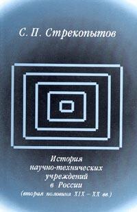 Обложка книги История научно-технических учреждений в России (вторая половина XIX-XX в.в.)