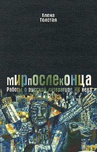 Обложка книги Мирпослеконца. Работы о русской литературе ХХ века