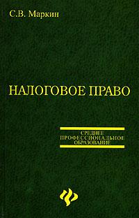 Обложка книги Налоговое право