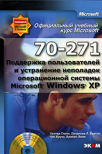 Обложка книги Официальный учебный курс Microsoft. Поддержка пользователей и устранение неполадок операционной системы Microsoft Windows XP (70-271) (+ CD-ROM)