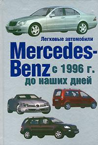 Обложка книги Легковые автомобили Mercedes-Benz с 1996 года до наших дней
