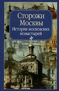 Обложка книги Сторожи Москвы