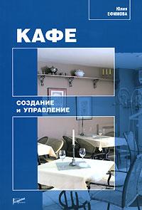 Скачать Кафе. Создание и управление бесплатно Юлия Ефимова