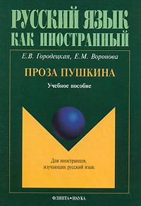 Обложка книги Проза Пушкина