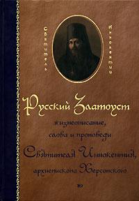 Обложка книги Святитель Иннокентий, архиепископ Херсонский. Сочинения в 2 томах. Том 2