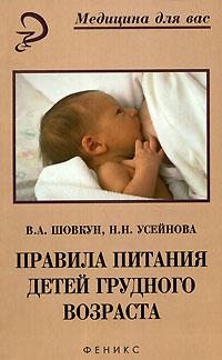 Правила питания детей грудного возраста