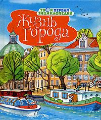 Обложка книги Жизнь города