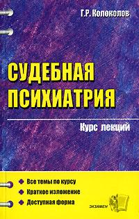 Обложка книги Судебная психиатрия. Курс лекций