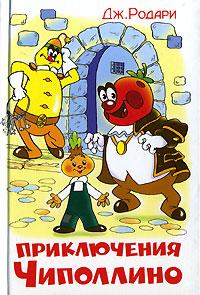 Обложка книги Приключения Чиполлино