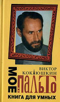 Обложка книги Мое пальто. Книга для умных