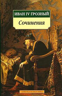 Обложка книги Иван IV Грозный. Сочинения