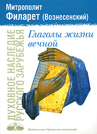 Обложка книги Глаголы жизни вечной