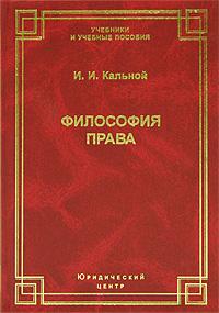 Обложка книги Философия права