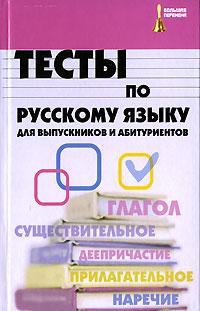 Источник: Артур Инджиев, Тесты по русскому языку для выпускников и абитуриентов