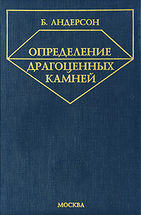 Обложка книги Определение драгоценных камней