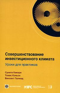 Обложка книги Совершенствование инвестиционного климата. Уроки для практиков