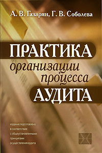Load Практика организации процесса аудита free А. В. Газарян, Г. В. Соболева