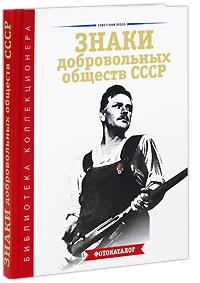 подробнее: Знаки добровольных обществ СССР. Фотокаталог
