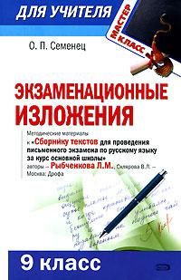 Обложка книги Экзаменационные изложения. 9 класс