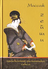 Обложка книги Массаж гейши. Изысканная романтика секса