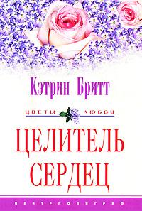 Обложка книги Целитель сердец
