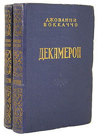 Декамерон. В двух томах